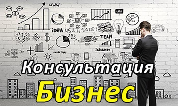 Консультация Сергея Ратнера по бизнесу