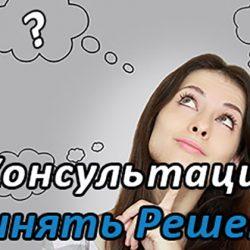 """Консультация Сергея Ратнера """"Как принять решение"""""""