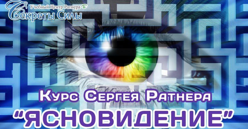 Ясновидение бесплатно обучение обучение в канаде для украинцев бесплатно