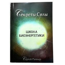 Книга Школа биоэнергетики