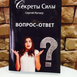 книга вопрос