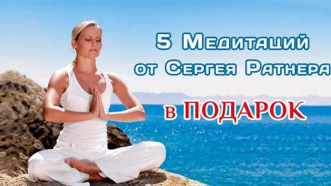 5 медитаций в подарок