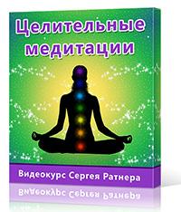 целительные медитации