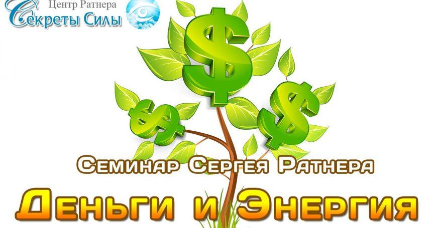 семинар деньги и энергия