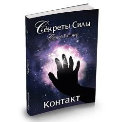 Книга Контакт