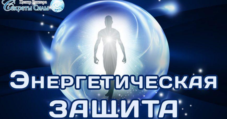 семинар энергетическая защита