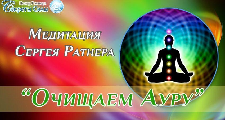 """Медитация Сергея Ратнера """"Очищаем Ауру"""""""