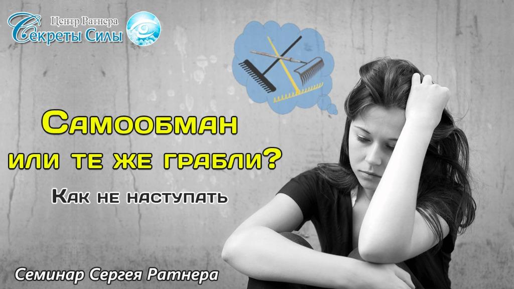 Семинар Сергея Ратнера «Самообман или те же грабли? Как не наступать»