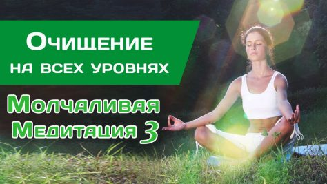молчаливая медитация 3