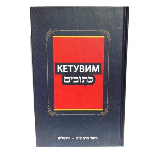 Книга Писания