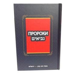 Книга Пророки