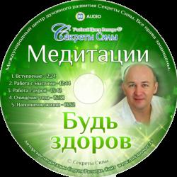 bud-zdorov3-1-Copy-510x510