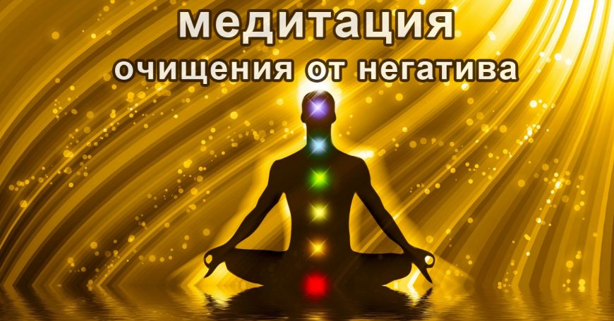 медитация очищение