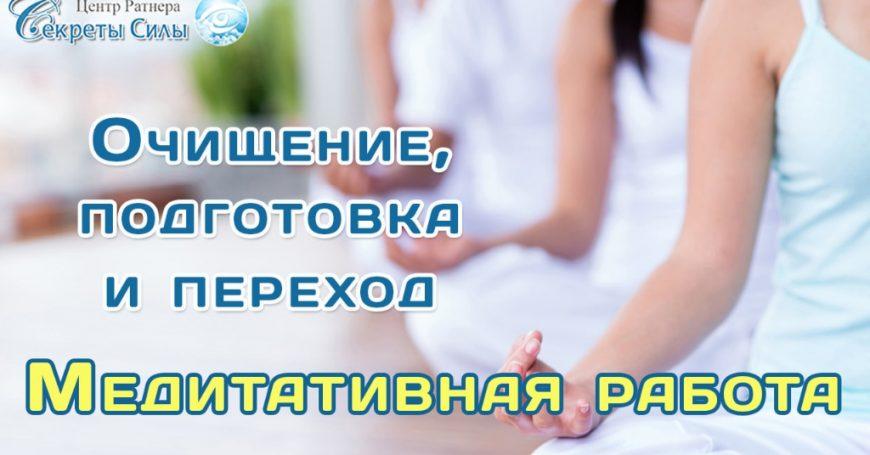 Простые приемы медитации медь цена за кг в Руза