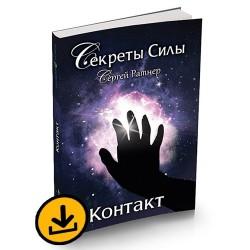 Книга Контакт на скачивание-min