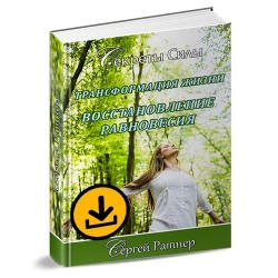 Книга трансформация жизни. Восстановление равновесия скачивание
