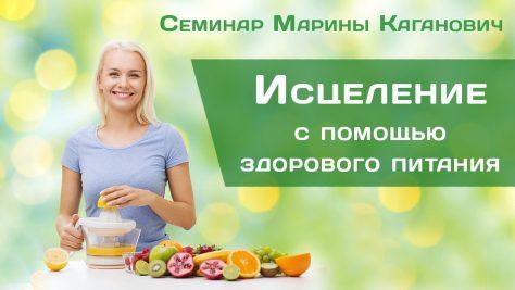 Исцеление с помощью здорового питания 1280
