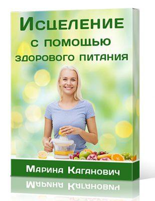 коробка Исцеление с помощью здорового питания