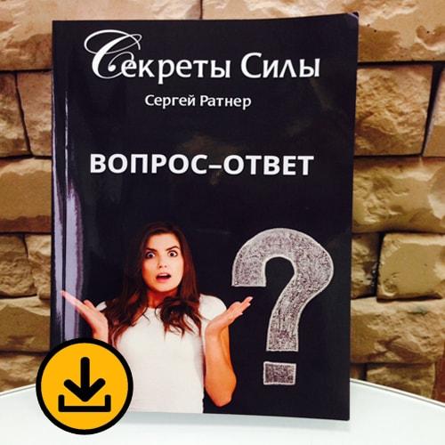 Книга вопросы и ответы скачивание-min