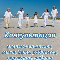 kons_semya-345x400