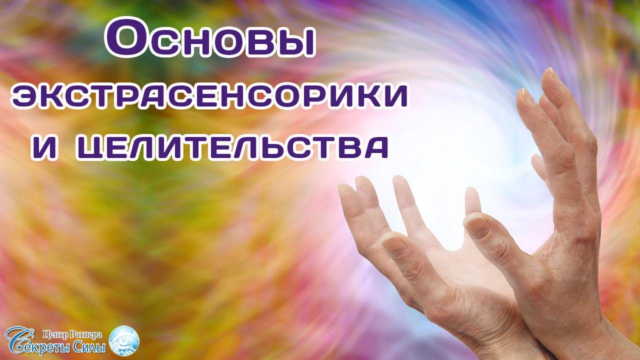 Курсы развития сверх способностей в Москве онлайн.