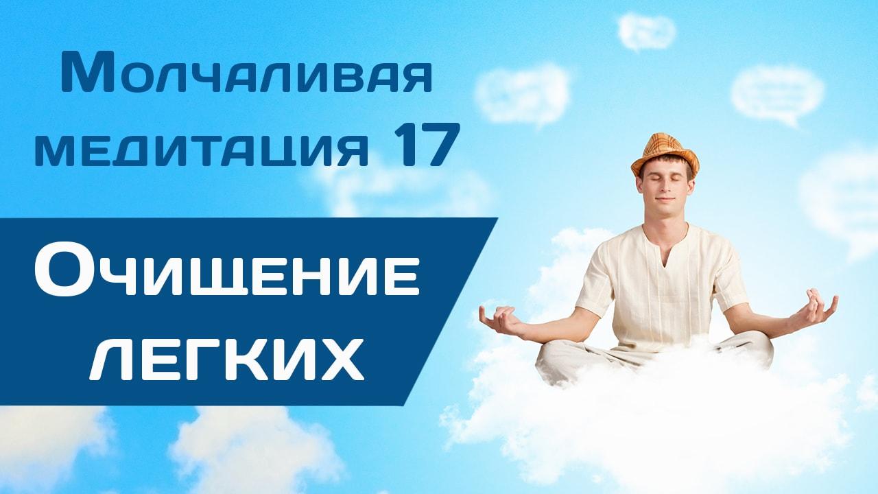 Молчаливая медитация 17 очищение легких 1280