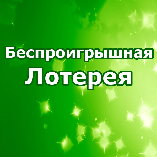 lotereya_kv