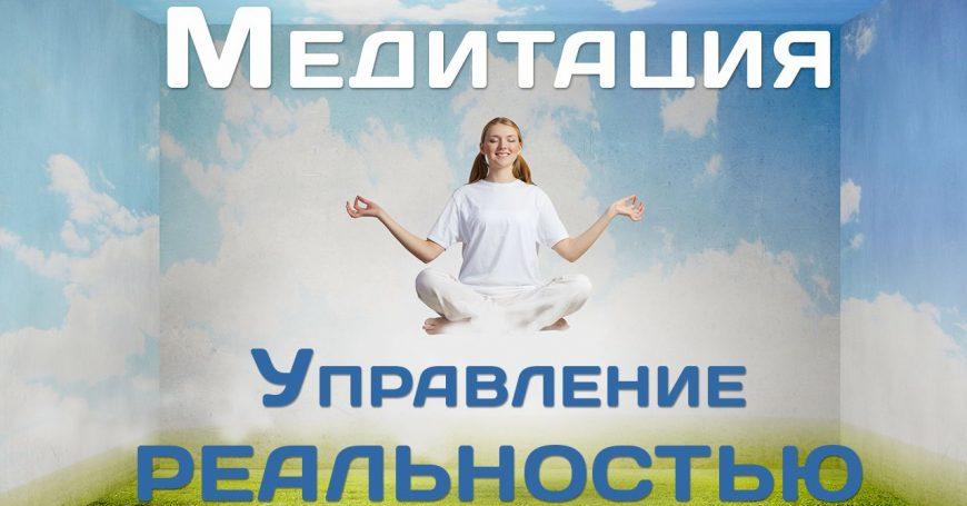 Медитация управление реальностью