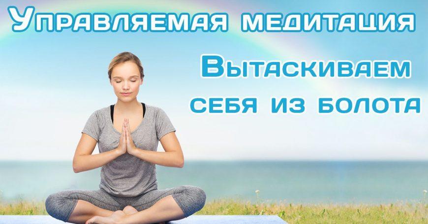 Управляемая медитация «Вытаскиваем себя из болота»