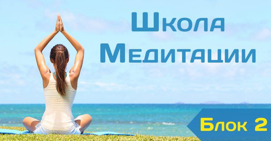 школа медитации блок 2