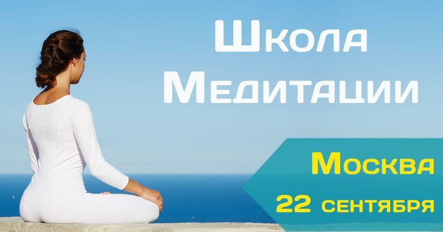 Школа медитации 22 сентября