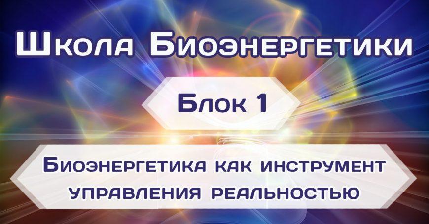школа биоэнергетики блок 1