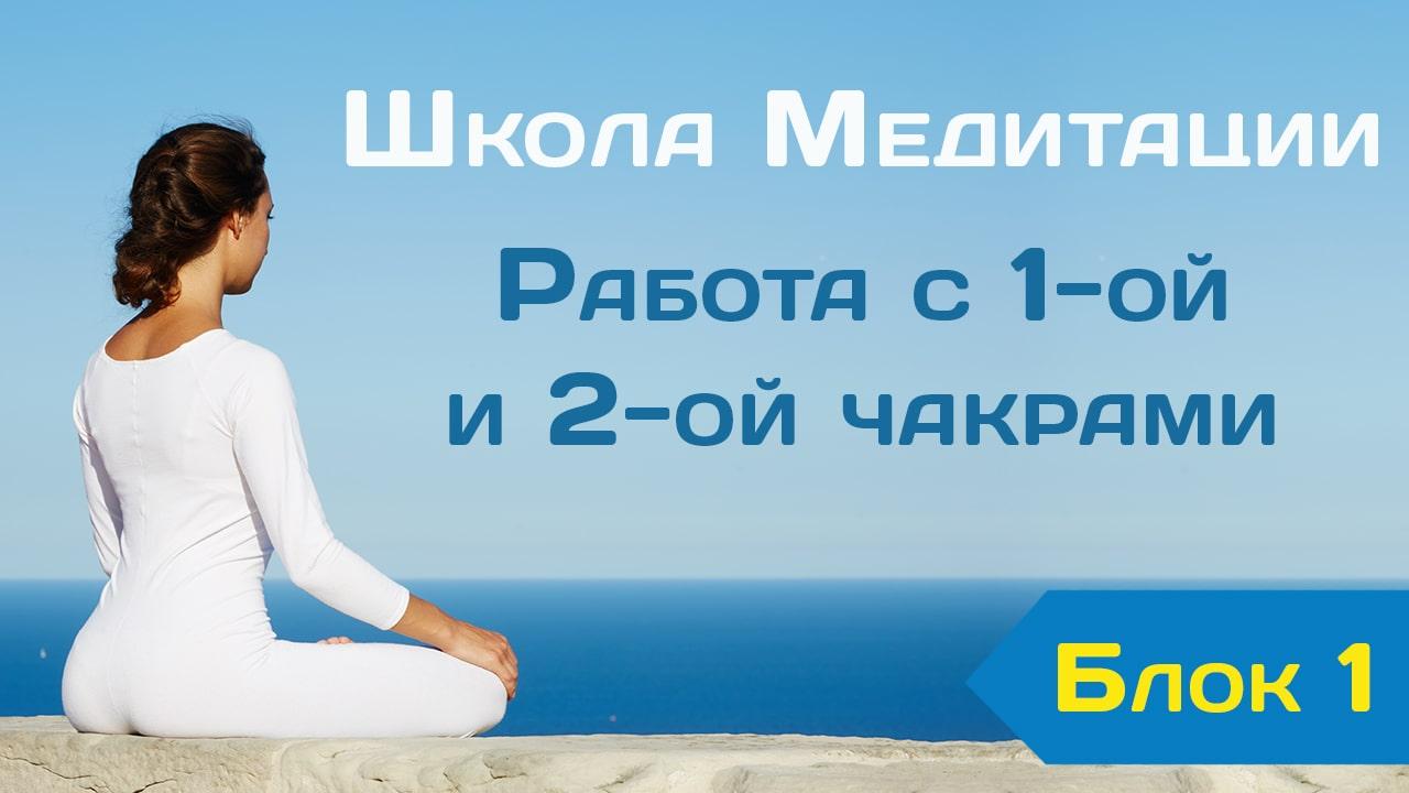 Школа Медитации 1 блок