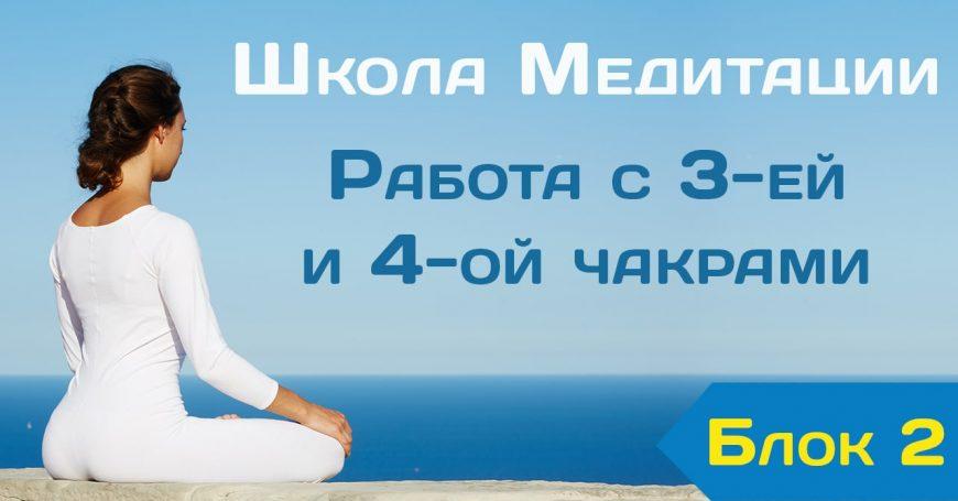 Школа Медитации 2 блок