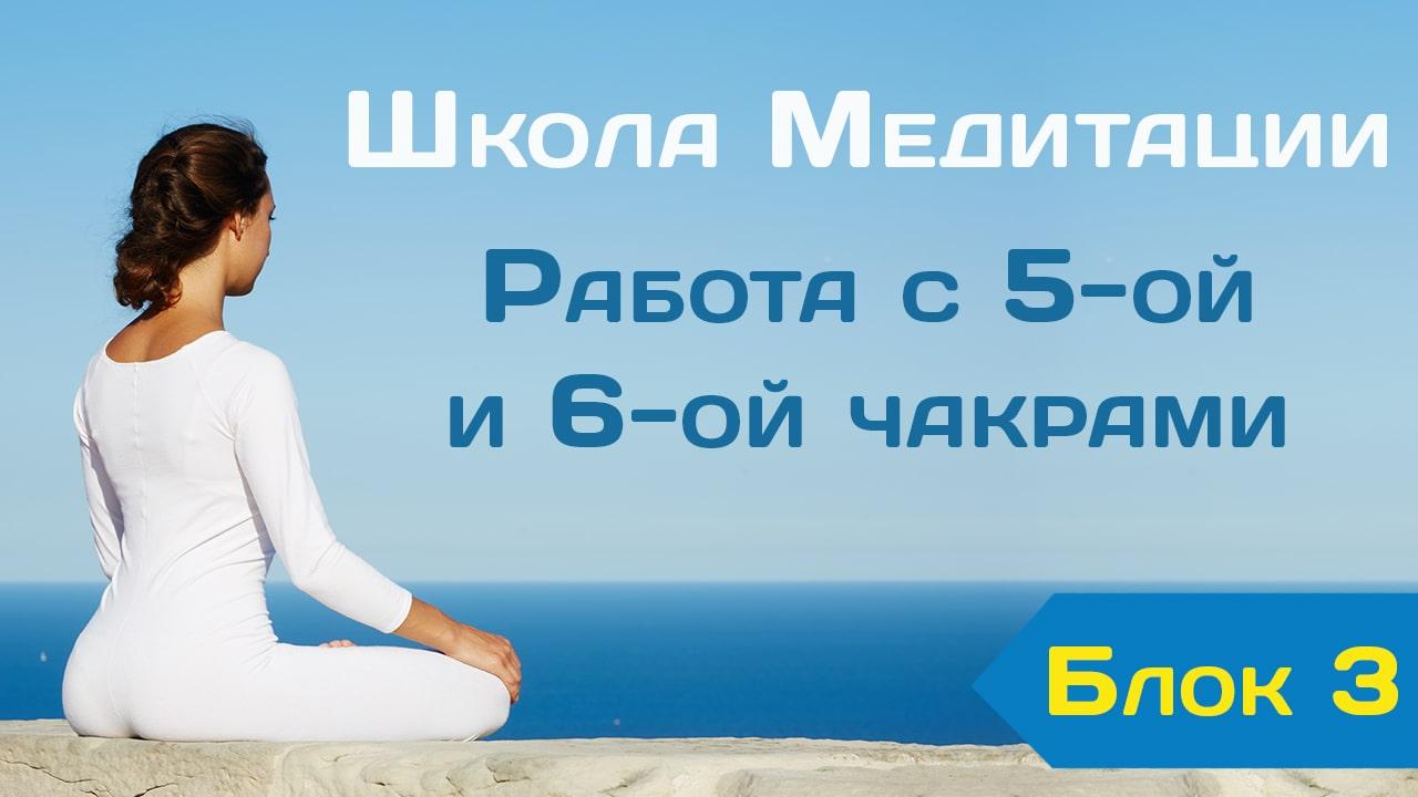 Школа Медитации 3 блок