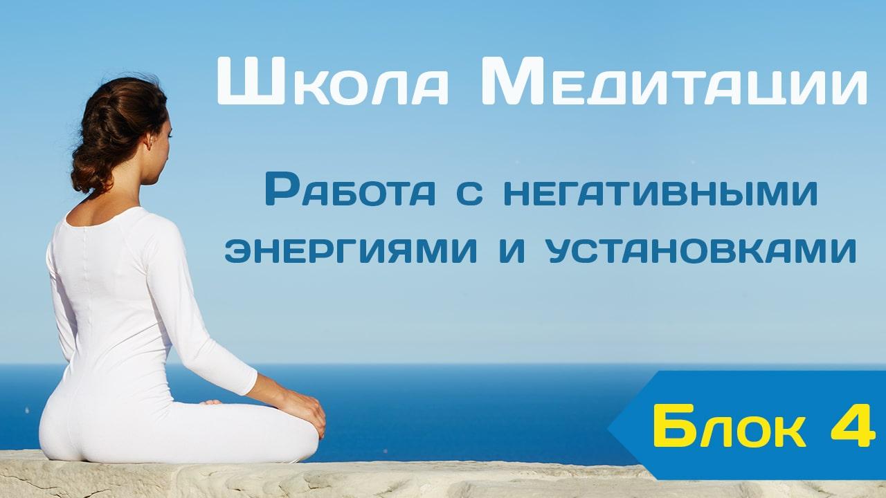 Школа Медитации 4 блок