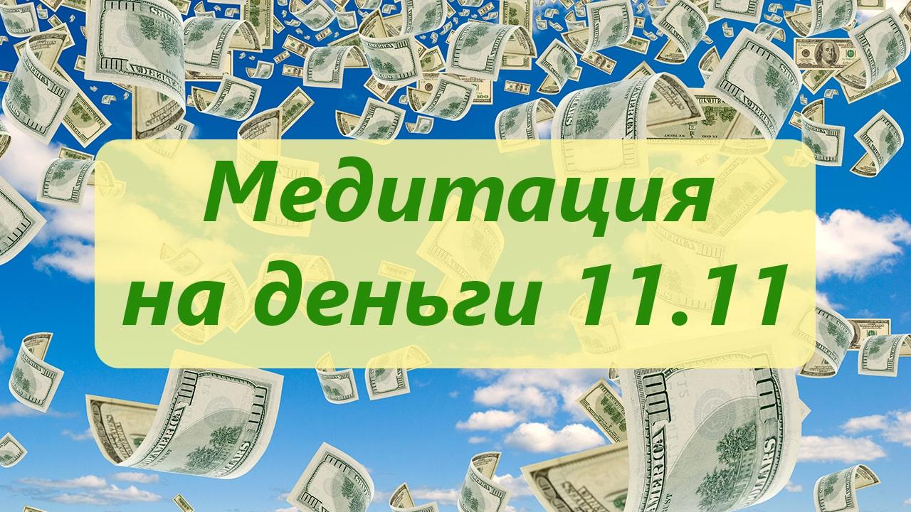 Медитация на деньги 11.11