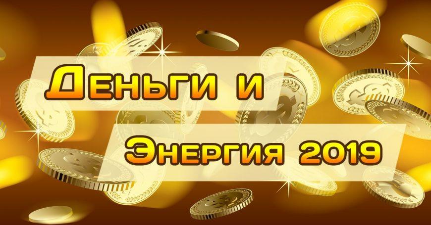 деньги и энергия 2019