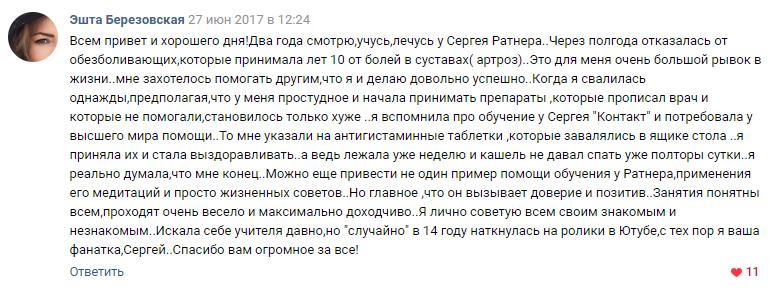 отзыв на курсы Сергея Ратнера