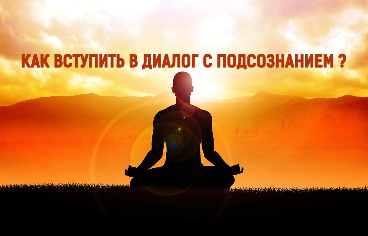 Медитация подсознание статья