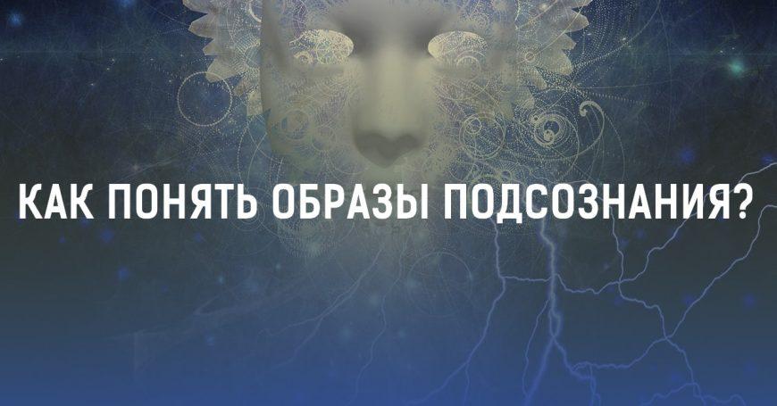 Статья Образы подсознания