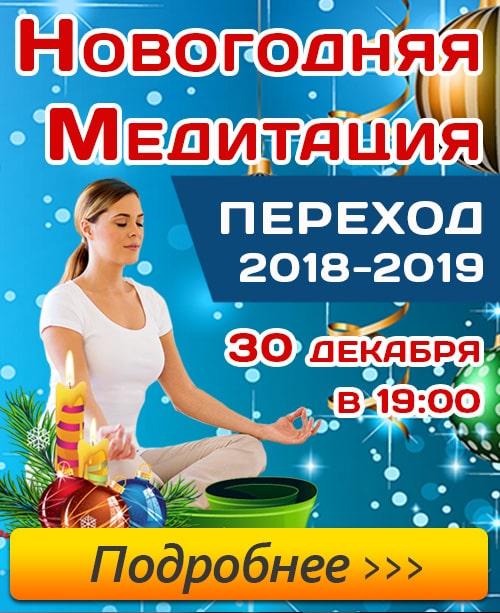 Новогодняя медитация. Переход 2018-2019