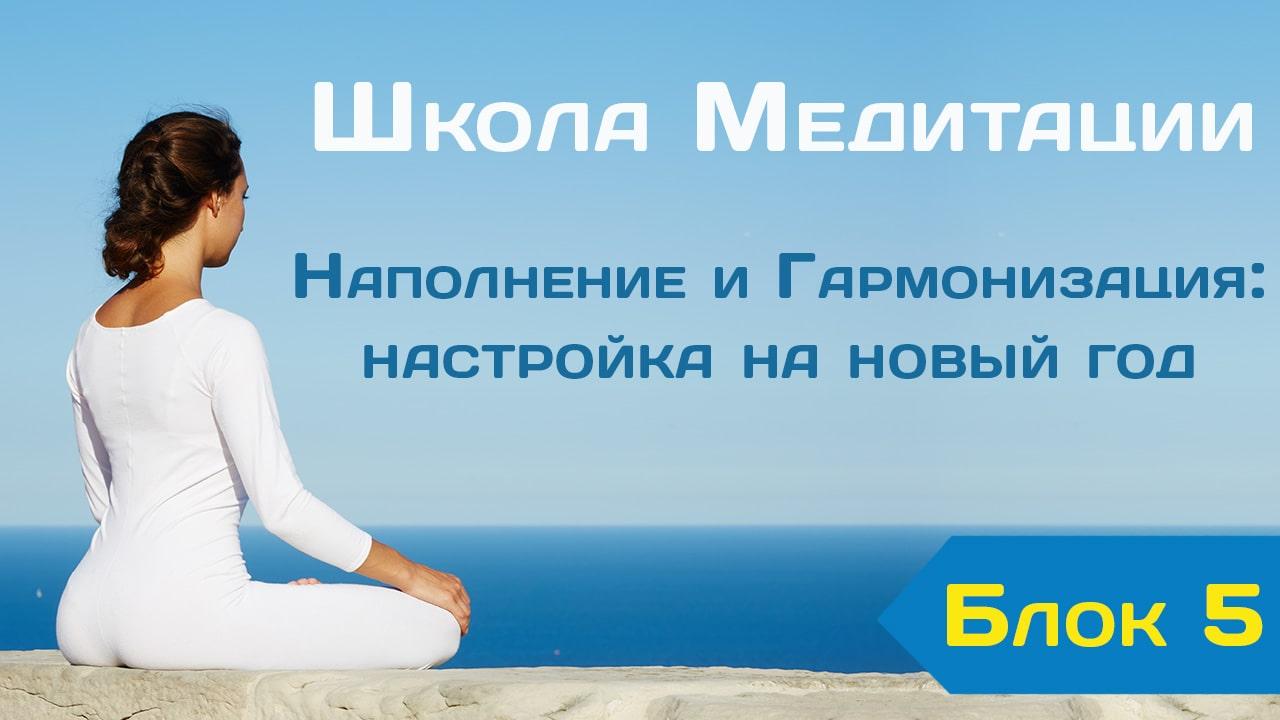 Школа медитации. Блок 5