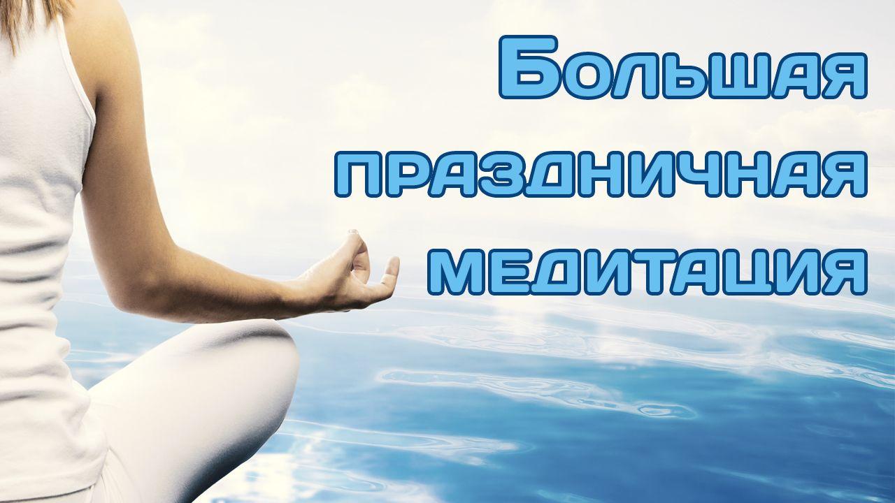 Большая праздничная медитация