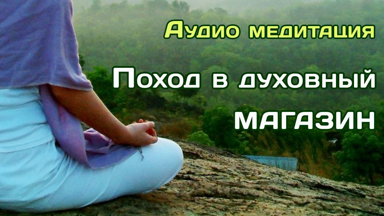 Медитация «Поход в духовный магазин»
