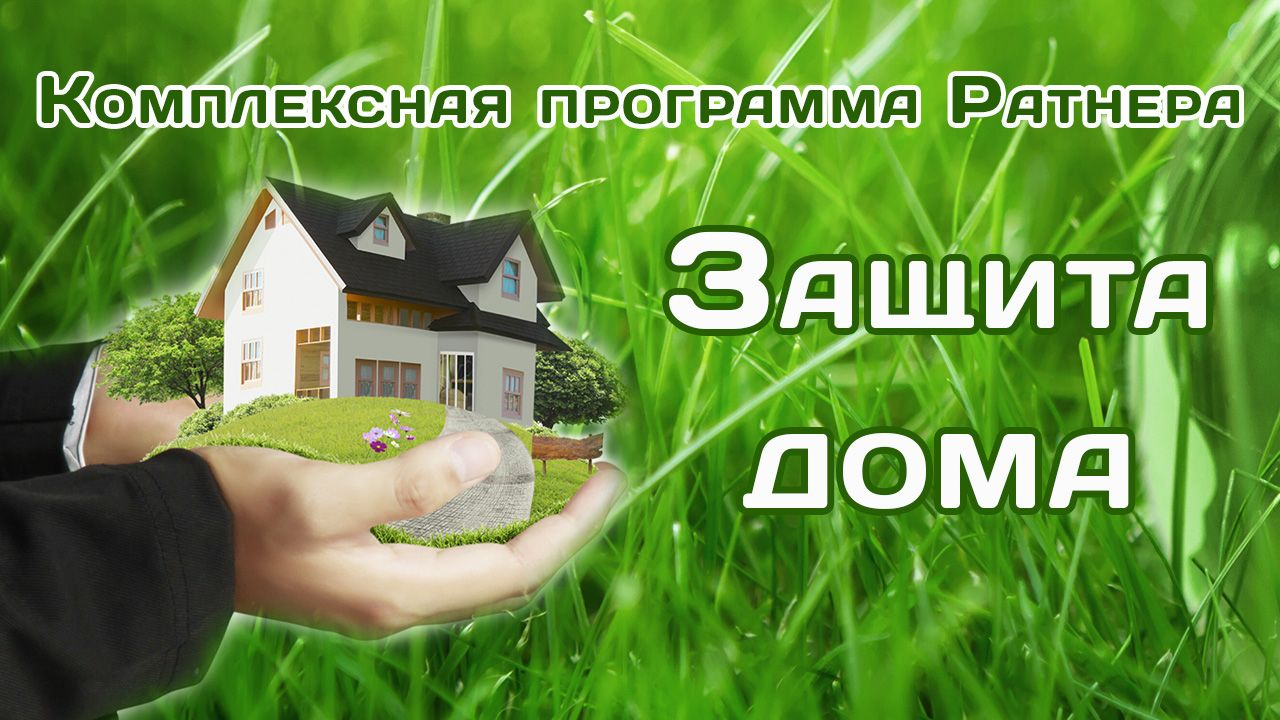Комплексная программа Ратнера «Защита дома»