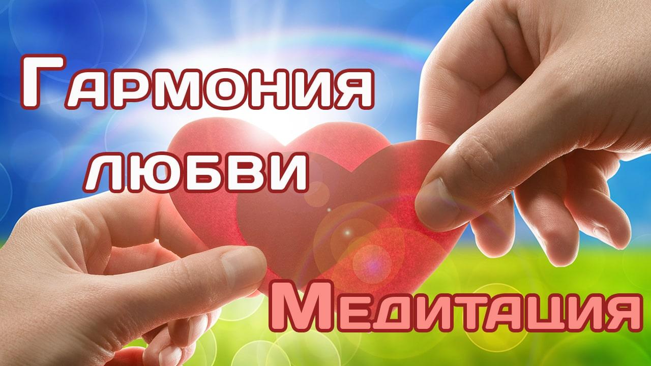 """Медитация """"Гармония любви"""""""