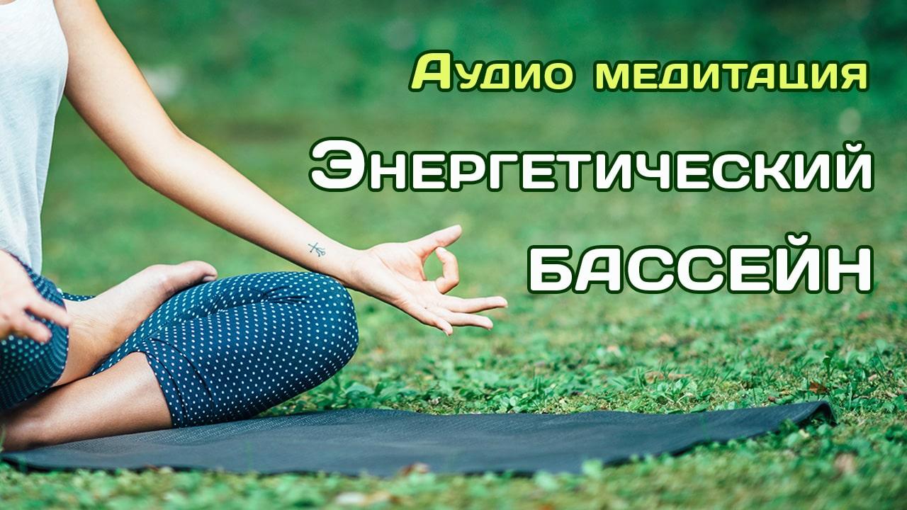 Медитация «Энергетический бассейн»
