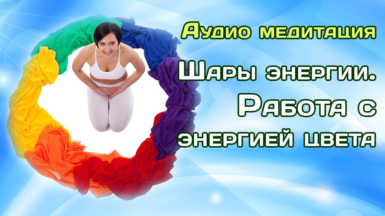 Медитация «Шары энергии. Работа с энергией цвета»