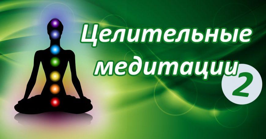 Целительные медитации 2
